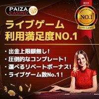 https://www.paizacasino.com/?ad=natsumono
